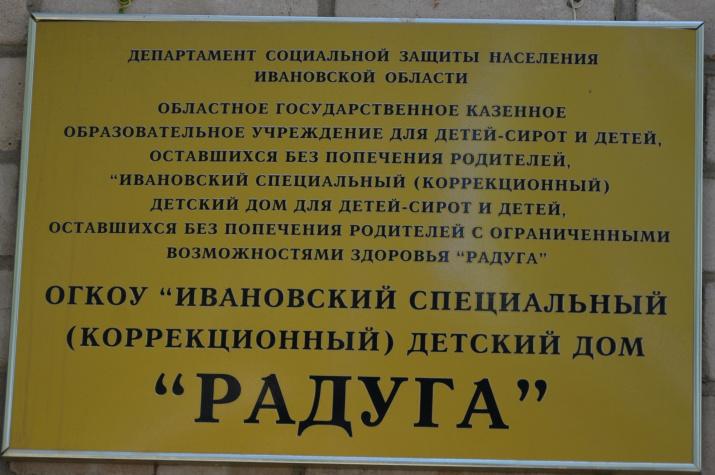 """Встреча в Ивановском детском доме """"Радуга"""""""