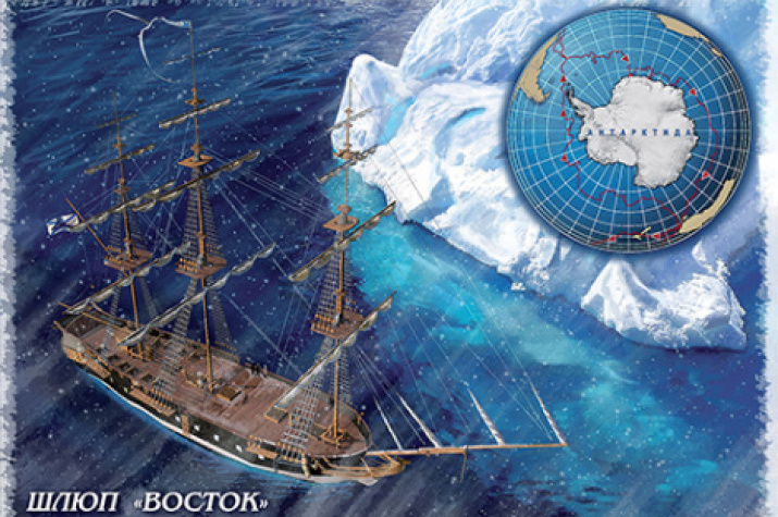 "Artistic unmarked card with the image of the ""Vostok"" sloop. Image is provided by ""Marka"""