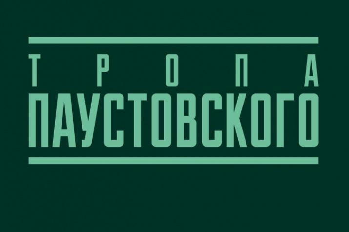 Тропа Паустовского