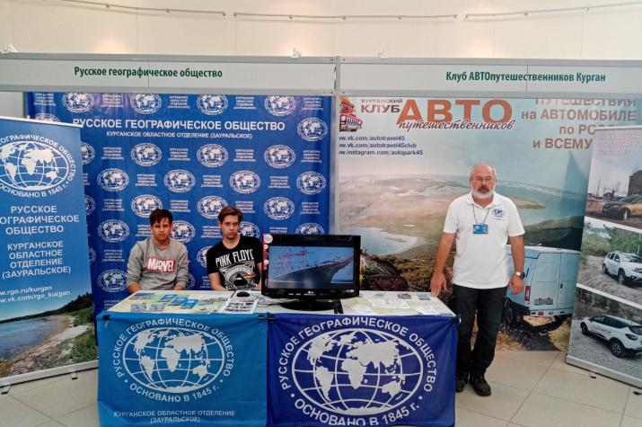 Участники региональной туристической выставки-ярмарки. Фото предоставлено Курганским отделением РГО.