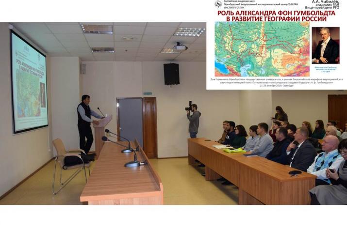 Публичная лекция Вице-президента РГО А. Чибилёва в ОГУ