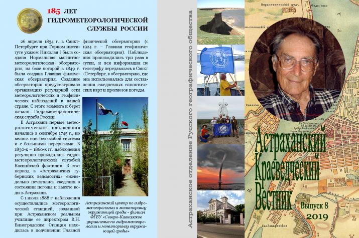 краеведческий сборник
