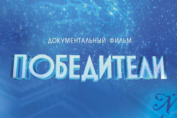 """Кадр из фильма """"Победители"""""""