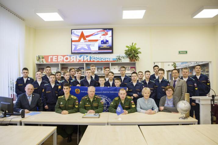Участники встречи (фото клуба РГО ТПКУ)