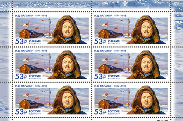 На почтовой марке изображён портрет И.Д. Папанина на фоне арктической станции «Северный полюс-1»