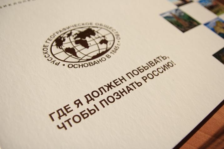 Где я должен побывать, чтобы познать Россию. Фото: В. Малова