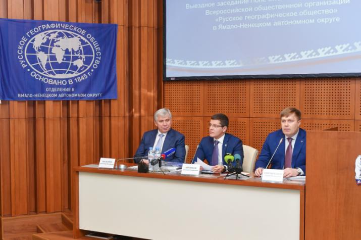 Заседание Попечительского Совета РГО в ЯНАО.