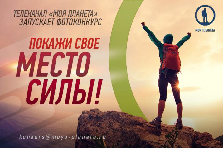 """Изображение предоставлено телеканалом """"Моя планета"""""""