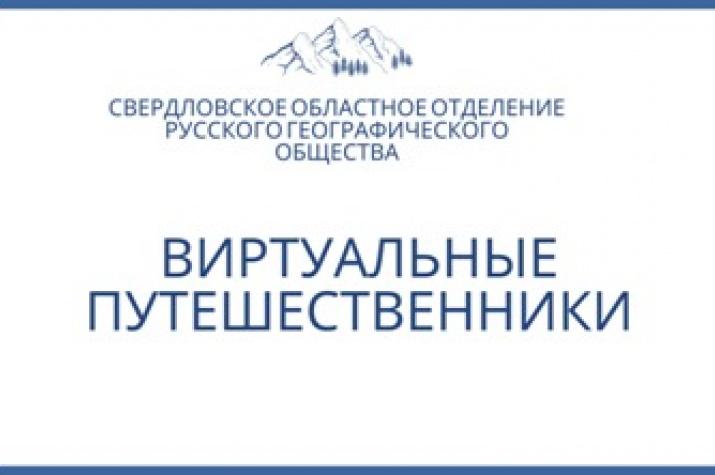 Проект «Виртуальные путешественники»