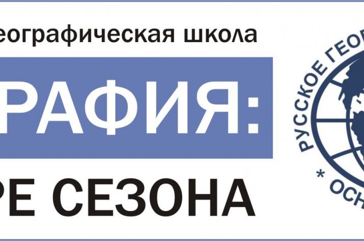 Молодежная географическая школа «География: четыре сезона»