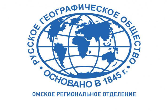 Омское отделение РГО