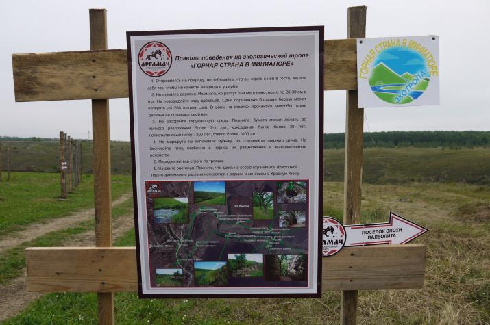 Экотропа в археологическом парке Аргамач