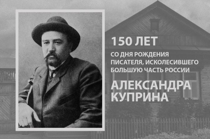 7 сентября исполняется 150 лет со дня рождения Александра Куприна