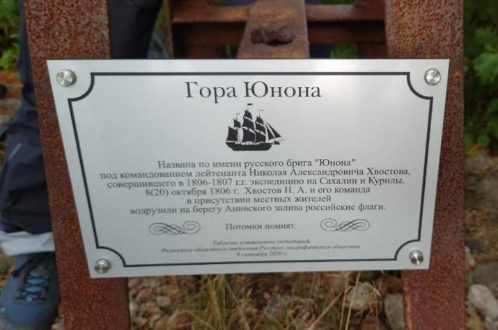 Памятная табличка на горе Юнона