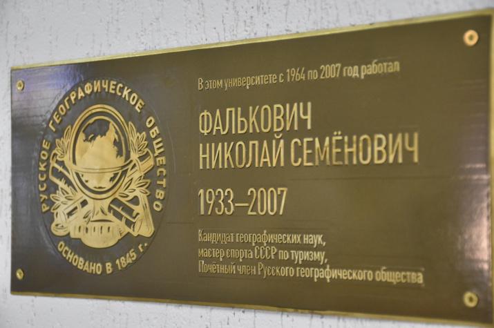 Памятная доска Фальковичу Н.С.