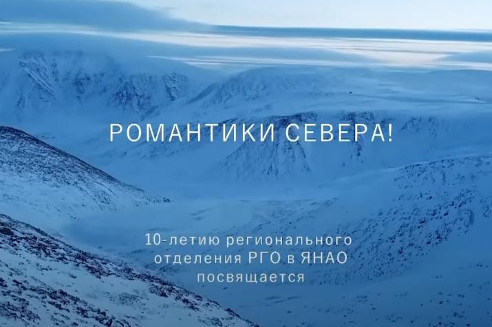 """Фильм """"Романтики Севера""""."""