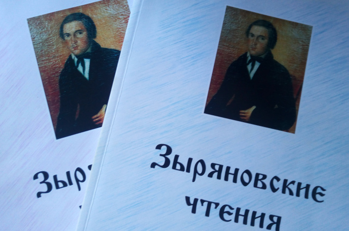 Сборники конференции. Фото предоставлено Курганским отделением РГО.