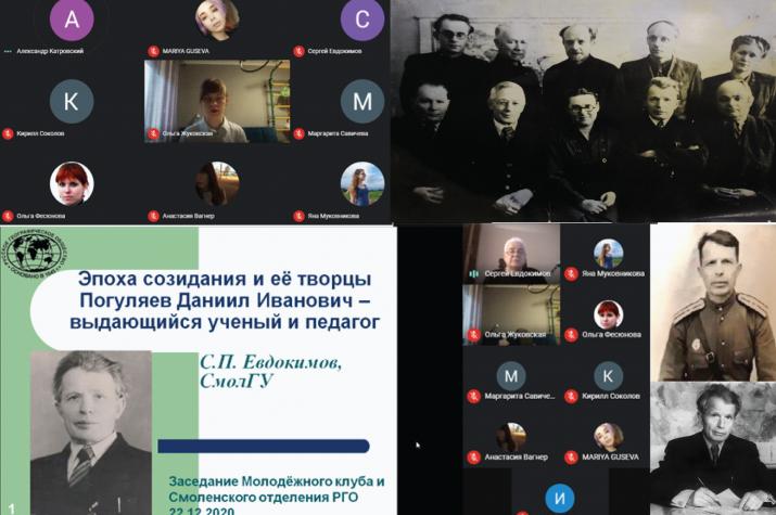 Заседание памяти профессора Погуляева. Фото предоставлено Смоленским РО РГО