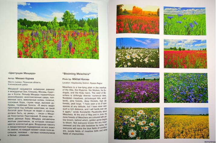 Разворот фотоальбома с конкурсными работами Михаила Корнева