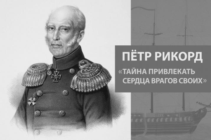 Пётр Рикорд