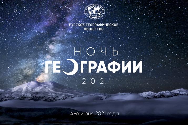 """Акция """"Ночь географии"""" в Смоленской области"""