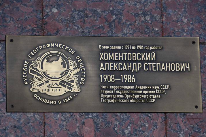 Памятная табличка РГО, посвященная А.С. Хоментовскому на здании первого корпуса ОГУ (Фото Павел Вельмовский)