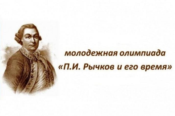 П.И.Рычков