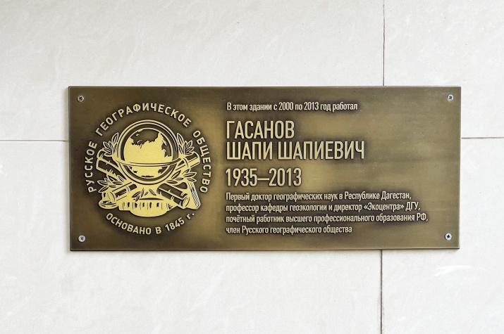 Фото: Дагестанское РО РГО