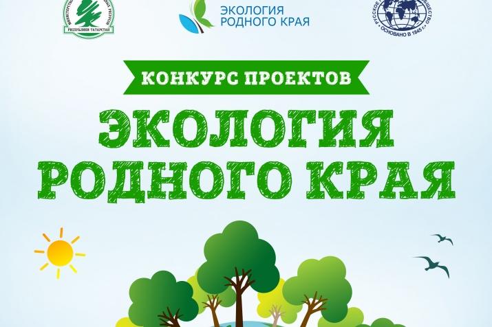 Экологический конкурс татарстан