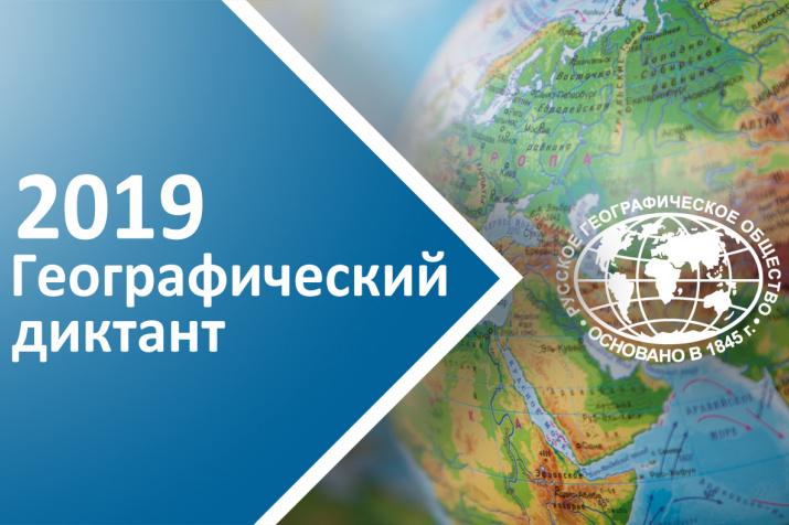Картинки по запросу географический диктант 2019