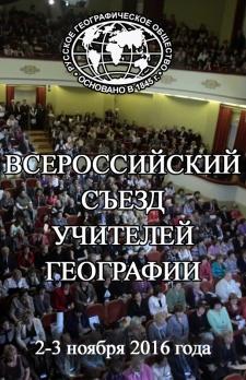 Всероссийский съезд учителей географии