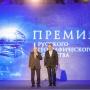 Oleg Anofriev and host of the ceremony Sergey Guskov