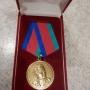 Медаль имени Михаила Александровича Шолохова