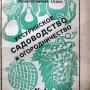 Обложка журнала ''Уссурийское садоводство и огородничество''
