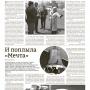 «И поплыла «Мечта»» – газета «Оренбургская Неделя» (№ 20 от 17 мая 2017 года)