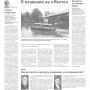 «В плаванье на «Мечте»» – газета «Оренбуржье» (№ 55 от 17 мая 2017 года)