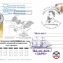 An unmarked postcard with special cancellation issued  by the Russian Post in 2017 to honor the 150 the anniversary of birth of Kolomeytsev.