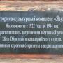 Язула 2018. Фото Е. Веселовский