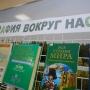 «География вокруг нас» - книжная выставка в холле ОГУ. Фото: Олега Дышлюк