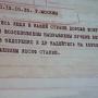 Телеграмма И.Сталина