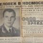 """""""Komsomolskaya Pravda"""", 13 April 1961"""