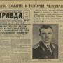 """""""Pravda"""", 12 April 1961"""