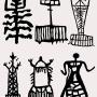 Прародительницы. Иллюстрации книги Е.Г.Дэвлет, М.А.Дэвлет «Мифы в камне. Мир наскального искусства России»