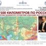 Презентация Вице-президента РГО, академика РАН А.А. Чибилёва