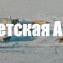 Советская антарктическая