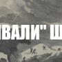 """ОНИ """"ОТКРЫВАЛИ"""" ШЕСТОЙ МАТЕРИК"""