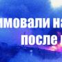 """КАК ПОЛЯРНИКИ ЗИМОВАЛИ НА СТАНЦИИ """"ВОСТОК"""" ПОСЛЕ ПОЖАРА В 1982 ГОДУ"""