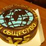 Торт к 175-летию РГО - Липецкое областное отделение РГО