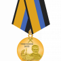 """Медаль """"Генерал-полковник Бызов"""". Фото с сайта cgkipd.ru"""
