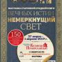 Афиша выставки старинной и редкой книги, 2019 год